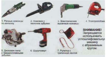 Инструмент для монтажа металлочерепици